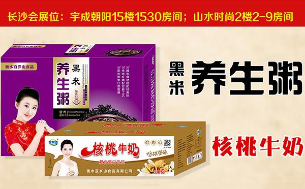 长沙糖酒会,百岁山食品在宇成朝阳酒店、山水时尚酒店举办等着您!