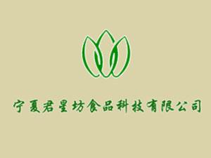宁夏君星坊食品科技有限公司