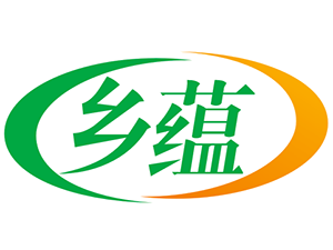 乡蕴(上海)食品?#37026;?#20844;司