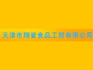 天津市翔誉食品工贸有限公司