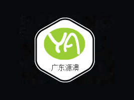 �V�|源澳�G色食品有限公司