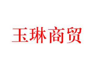 �雄玉琳商�Q有限公司