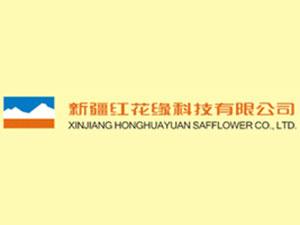 新疆红花缘科技有限公司