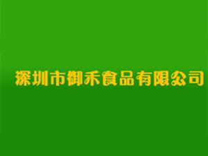 深圳市御禾食品有限公司