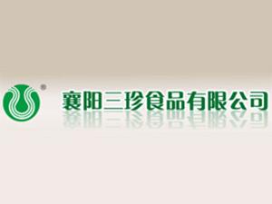 襄阳三珍食品有限公司