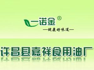 许昌县嘉祥食用油厂
