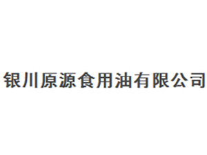 �y川原源食用油有限公司
