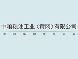 中粮粮油工业(黄冈)有限公司