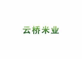 泰来县云桥米业有限责任公司