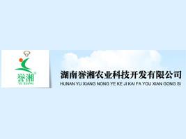 湖南�u湘�r�I科技�_�l有限公司