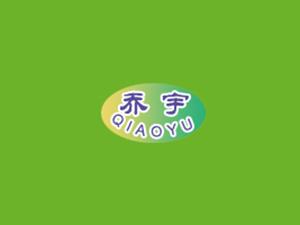 苏尼特左旗乔宇肉食品有限公司