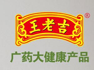 广州吉源实业有限公司企业LOGO