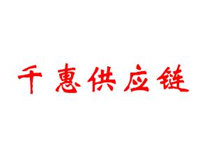 河南省千惠供应链管理有限责任公司