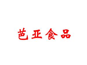 广西芭亚食品有限公司