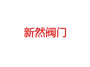 永嘉县新然阀门有限公司