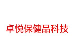 广州卓悦保健品科技有限公司