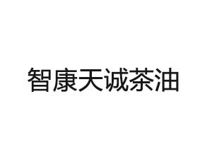 贵州智康天诚茶油有限公司