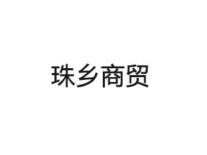 广西珠乡商贸有限公司