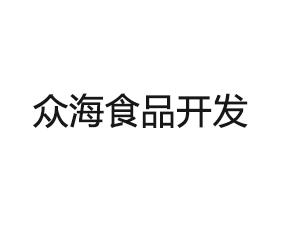 广西钦州众海食品开发有限公司