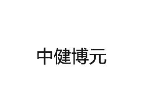 北京中健博元生物科技有限公司