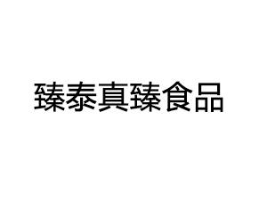 重庆臻泰真臻食品有限公司
