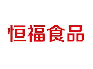 安徽恒福食品有限公司