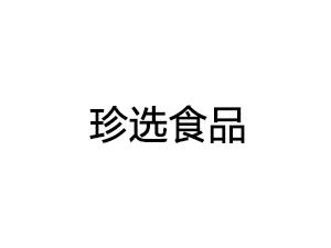 黑龙江珍选食品有限公司