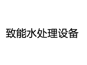 广州致能水处理设备有限公司