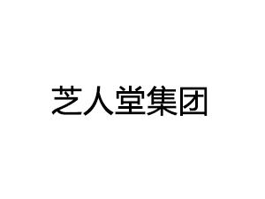 芝人堂集团(中国)有限公司
