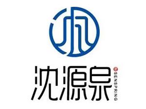 安徽省源泉全能活化水有限公司