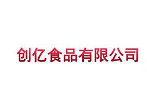 安徽省阜阳市创亿食品有限公司