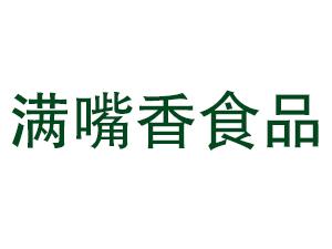 榆林市榆阳区满嘴香食品有限责任公司