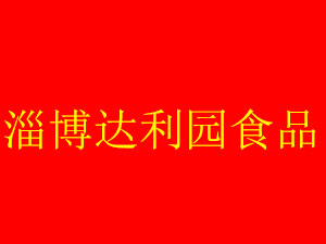 淄博达利园食品有限公司