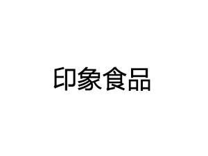 山东平邑沂蒙印象食品有限公司