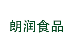 山东朗润食品有限公司
