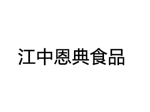 东营市江中恩典食品有限公司