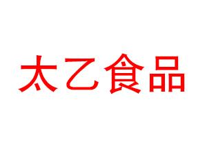 上海太乙食品有限公司