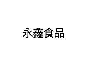 兴化市永鑫食品有限公司