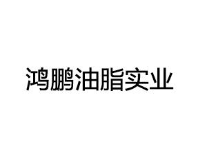 左权县鸿鹏油脂实业有限公司
