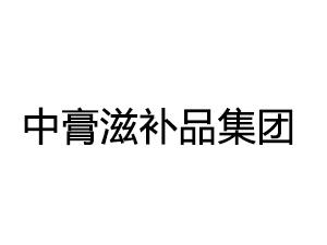 山�|中膏滋�a品集�F股份有限公司