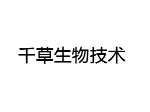 西安千草生物技术有限公司
