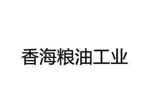 香海粮油工业有限公司
