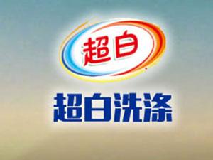 济宁超白洗涤用品有限公司