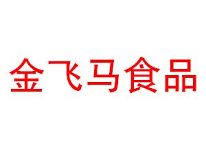 �_封霜生金�w�R食品有限公司