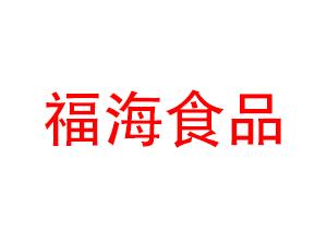 文昌福海食品有限公司