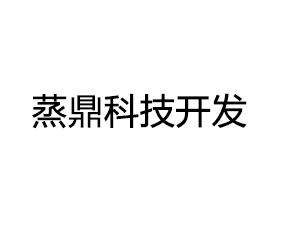 南昌蒸鼎科技开发有限公司