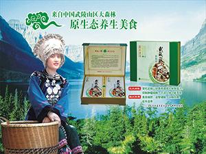 武陵山珍绿王食品开发有限公司