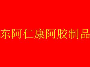 山东东阿仁康阿胶制品有限公司