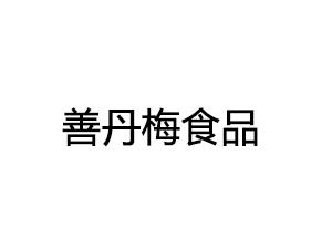 宁波善丹梅食品有限公司