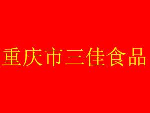 重庆市三佳食品有限公司